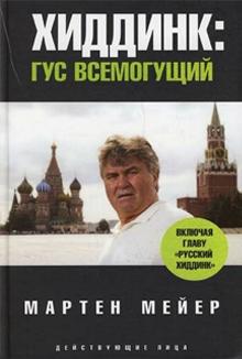 """книга """"Хиддинк. Гус всемогущий"""""""