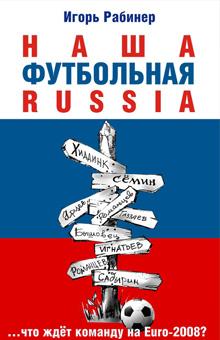 Наша футбольная Russia (Игорь Рабинер) скачать