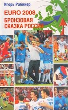 EURO-2008. Бронзовая сказка России скачать