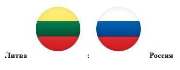 Товарищеский матч Литва - Россия