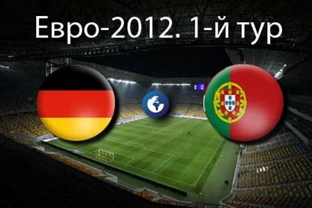 Евро 2012. Обзор Германия-Португалия