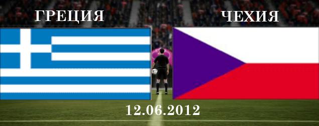 Евро 2012. Обзор Греция - Чехия