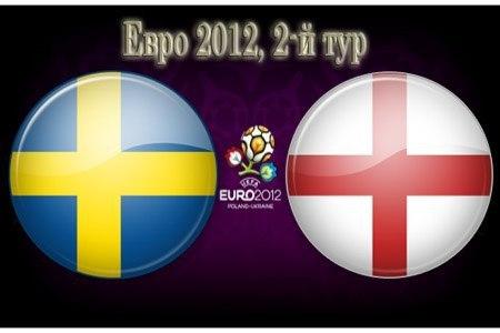 Евро 2012. Обзор. Англия-Швеция