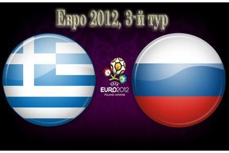 Евро 2012. Обзор. Россия-Греция