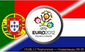 Евро 2012. Португалия-Нидерланды