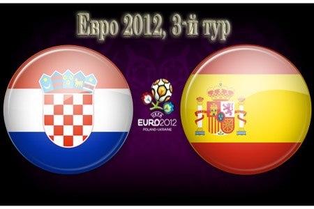 Евро 2012. Обзор Хорватия-Испания