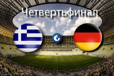 Евро 2012. Греция - Германия