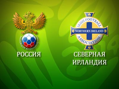 ЧМ 2014. Россия-Северная Ирландия